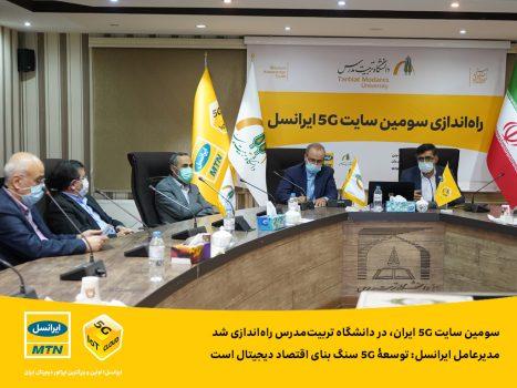 سومین سایت ۵G ایران، در دانشگاه تربیتمدرس راهاندازی شد / مدیرعامل ایرانسل: توسعۀ ۵G سنگ بنای اقتصاد دیجیتال است