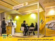 حضور راهکارهای سازمانی ایرانسل در نمایشگاه تراکنش ایران
