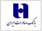 کارسازی چکهای جدید صیادی در بانک صادرات ایران