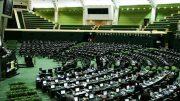 بیانیه بیش از ۲۰۰ نماینده مجلس در حمایت و قدردانی از اقدامات ستاد اجرایی فرمان امام و تولید نخستین واکسن ایرانی
