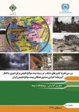 بررسی تجربه کشورهای منتخب در زمینه بیمه سوانح طبیعی برای تدوین ساختار آییننامه اجرایی صندوق همگانی بیمه سوانح طبیعی ایران