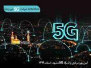 سایتهای ۵G همراه اول در مشهد افتتاح میشود
