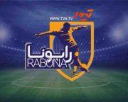 بررسی تحریم های ظالمانه ورزشی علیه ایرانیها در برنامه رابونا