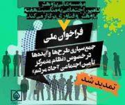 تمدید فراخوان ملی «جمعسپاری ایدهها در خصوص نظام متمرکز تامین اجتماعی»