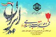 پیام هیات مدیره سازمان تامین اجتماعی به مناسبت چهل و دومین سالگرد پیروزی شکوهمند انقلاب اسلامی