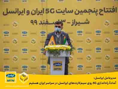 مدیرعامل ایرانسل: آمادۀ راهاندازی ۵G روی سیمکارتهای ایرانسل در سراسر ایران هستیم