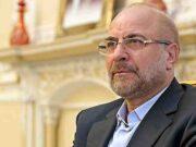قالیباف: تحریمهای ظالمانه آمریکا علیه مردم ایران، مصداق تروریسم اقتصادی است