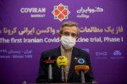 آمریکا با تحریم تولید کننده واکسن ایرانی کرونا نشان داد برای نابودی انسانها ، با کرونا همدست است
