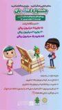 جشنواره «کتاب بان» ویژه کودکان و نوجوانان استان فارس