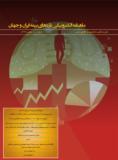 انتشار دهمین شماره ماهنامه الکترونیکی تازههای بیمه ایران و جهان