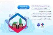 هدیه ویژه بیمه ملت به بازنشستگان تامین اجتماعی