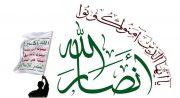 """درخواست مجدد گروههای امدادرسان برای بازنگری در درج انصارالله در لیست """"تروریسم"""""""