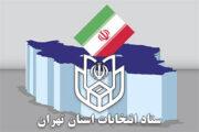 شماره تماسهای ارتباطی با ستاد انتخابات استان تهران