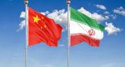 چین: بازگشت فوری آمریکا به برجام و لغو تحریمها راه عبور از بنبست موجود است