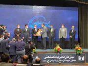هلدینگ صنایع پتروشیمی خلیج فارس به عنوان برترین شرکت ایران در سال ۹۸ انتخاب شد