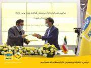 ایرانسل و دانشگاه تربیتمدرس قرارداد همکاری ۶G امضا کردند