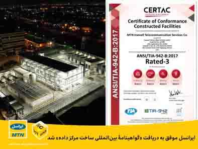 ایرانسل موفق به دریافت «گواهینامۀ بینالمللی ساخت مراکز داده» شد