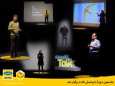 نخستین دورۀ «ایرانسل تاک» برگزار شد