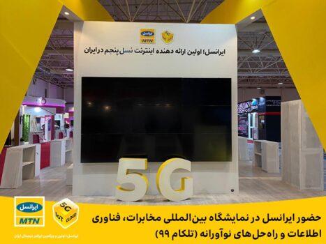 حضور ایرانسل در نمایشگاه بینالمللی مخابرات، فناوریاطلاعات و راهحلهای نوآورانه (تلکام ۹۹)