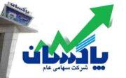 رشد ٣۵ درصدی سود پاکسان در ١٢ماه