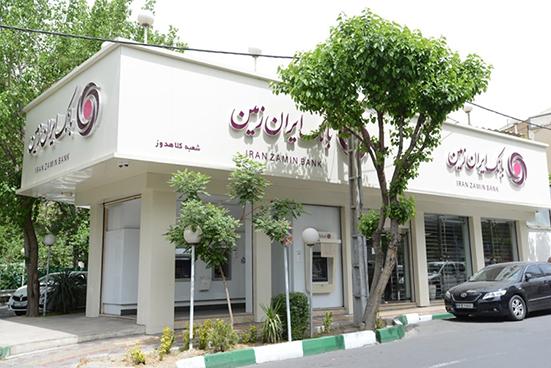 نرخ حق الوکاله بانک ایران زمین تعیین شد