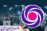 بانک ایرانزمین نمونه موفق بانکداری دیجیتال در آینده نزدیک