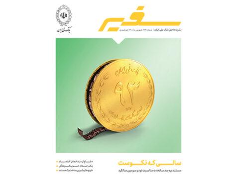 """روایت """"ره صد ساله"""" در سفیر"""