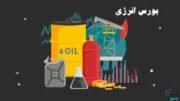 نگاهی به عرضه های امروز بورس انرژی