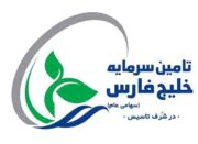 اطلاعیه پذیرهنویسی تامین سرمایه خلیج فارس منتشر شد/ اولین تامین سرمایه صنعتی ایران با نماد تفارس آمد