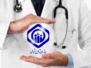 ارائه درمان رایگان به بیمه شدگان تامین اجتماعی در بیمارستانهای دولتی و دانشگاهی
