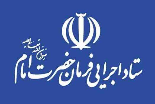 بیانیه ستاد اجرایی فرمان امام در آستانه روز جهانی قدس