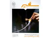 انتشار «سفیر» با نگاهی به تحولات بنیادین در بانک ملی ایران
