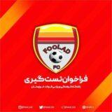 فراخوان باشگاه فولاد خوزستان جهت تست گیری رده نونهالان