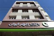 افتتاح ساختمان جدید مدیریت شعب استان سیستان و بلوچستان