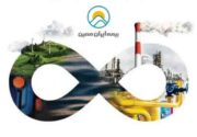 حضور بیمه ایرانمعین در بزرگترین رویداد حوزه انرژی