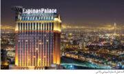 چرا هتل اسپیناس پالاس رزرو کنیم؟ (جاذبه های نزدیک)