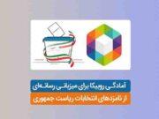 آمادگی روبیکا برای میزبانی رسانهای از نامزدهای انتخابات ریاست جمهوری