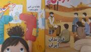 فرزندان ایران، لطفا به من کمی صلح بدهید