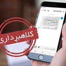 مراقب سودجویی های پیامکی باشید