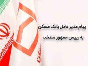 پیام تبریک مدیرعامل بانک مسکن به آیت الله دکتر سید ابراهیم رئیسی