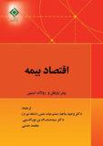 کتاب اقتصاد بیمه توسط پژوهشکده بیمه منتشر شد
