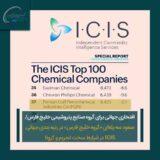 صعود سه پلهای «گروه خلیج فارس» در رتبه بندی جهانی ICIS در شرایط سخت تحریم و کرونا
