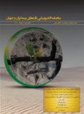 ماهنامه الکترونیکی تازههای بیمه ایران و جهان ویژه تیرماه ۱۴۰۰ منتشر شد