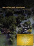 ماهنامه الکترونیکی تازههای بیمه ایران و جهان ویژه اردیبهشتماه ۱۴۰۰ منتشر شد