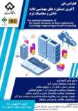 کنفرانس ملی آخرین دستاوردهای مهندسی داده، دانش و محاسبات نرم