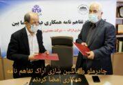 چادرملو و ماشین سازی اراک تفاهم نامه همکاری دوجانبه امضا کردند