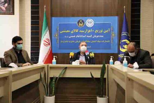 توزیع ۱۰ هزار بسته معیشتی بین مددجویان کمیته امداد دراستان تهران توسط ستاد اجرایی فرمان امام