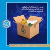 توزیع کمک معیشتی توسط شرکتهای پتروشیمی منطقه پارس