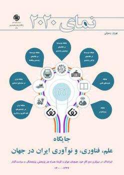 انتشار ویرایش ۲۰۲۰ جایگاه علم، فناوری، و نوآوری ایران در جهان (نما)