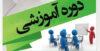 آغاز دوره آموزشی برای کارکنان جدید پست بانک ایران